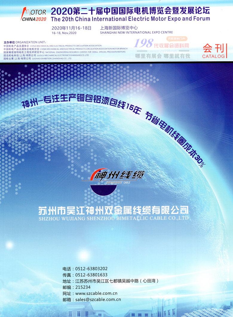 2020年11月上海第二十二届中国新零售业博览会会刊