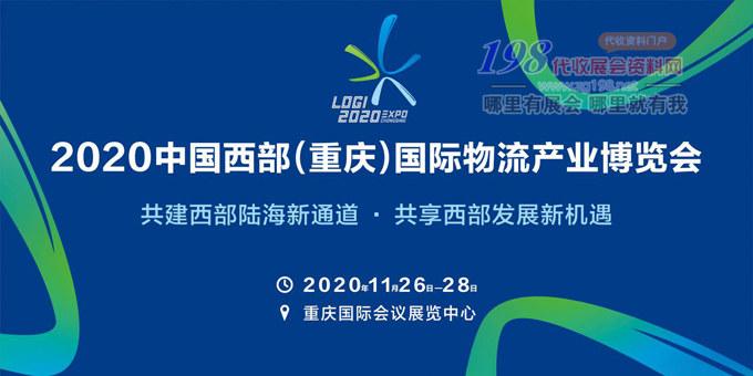 2020中国西部重庆国际物流产业博览会近10场主题活动,300家企业聚集重庆物博会