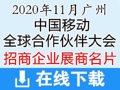 2020年11月广州中国移动全球合作伙伴大会展商名片 5G展商名片