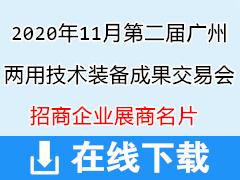 2020年11月第二届广州两用技术装备成果交易会展商名片