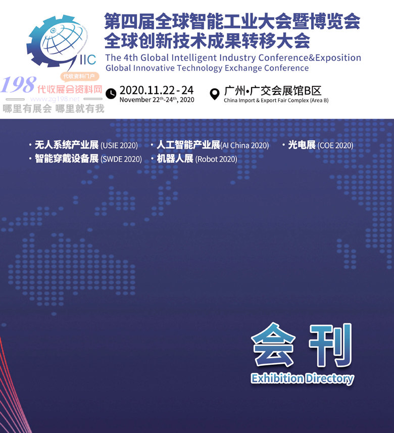 2020年11月广州第四届全球智能工业大会|全球创新技术成果转移大会