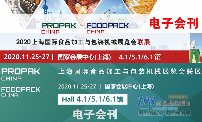 2020年11月第二十届上海国际食品加工与包装机械展会刊—展会会刊