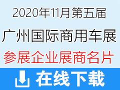 2020年11月第五届广州国际商用车展览会展商名片