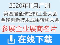 2020年11月广州第四届全球智能工业大会|全球创新技术成果转移大会展商名片-广州智博会展商名片