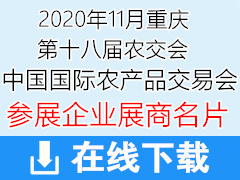 2020年11月重庆第十八届中国国际农产品交易会展商名片 农交会展商名片