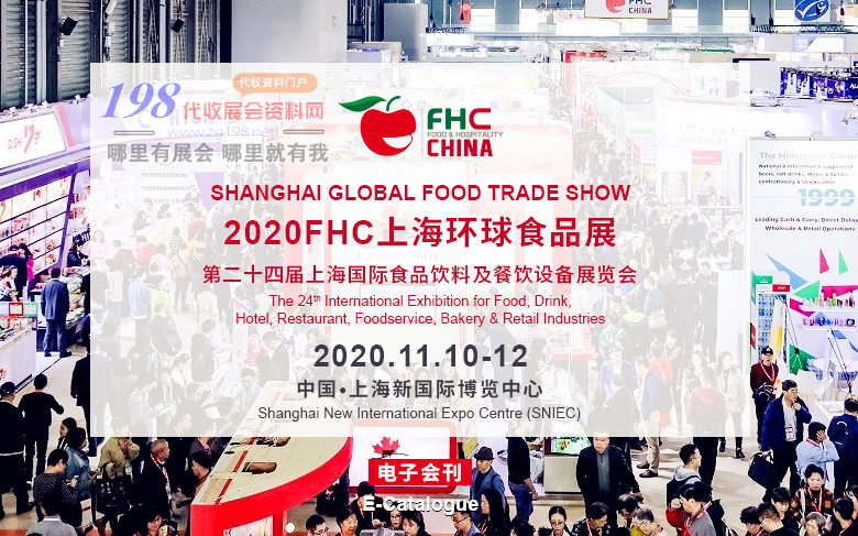 环球食品展