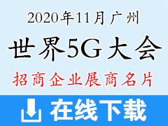 2020年11月广州世界5G大会展商名片|5G展商名片