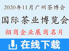 2020年11月中国广州国际茶业博览会、茶博会展商名片