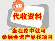 代收中国饲料工业展览会资料