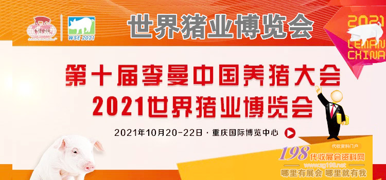 第十届李曼中国养猪大会暨2021世界猪业博览会专题