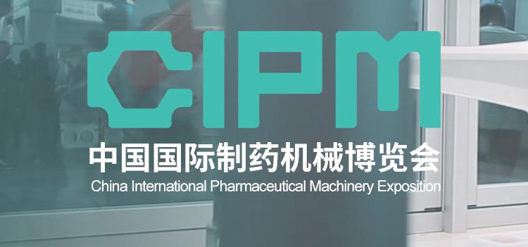 2021第61届CIPM药机展 全国制药机械博览会暨2021(秋季)中国国际制药机械博览会