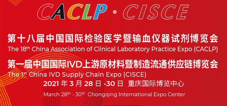 第十八届中国国际检验医学暨输血仪器试剂博览会(CACLP)专题