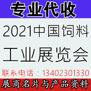 代收2021中国饲料工业展资料