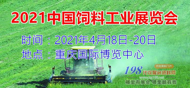 2021中国饲料工业展览会—展会专题
