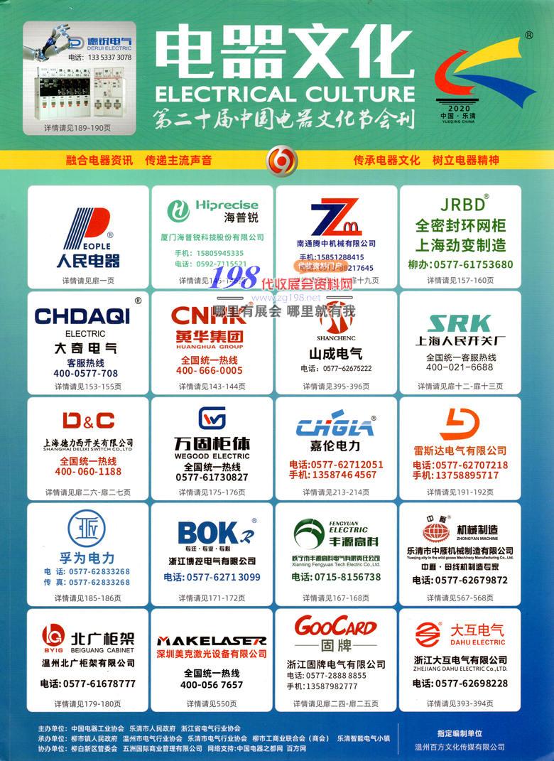 2020年第二十届中国电器文化节 乐清电力展 电力设备及电工装备展会刊