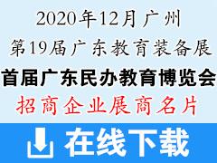 2020年12月首届广东民办教育博览会暨第19届广东教育装备展览会展商名片