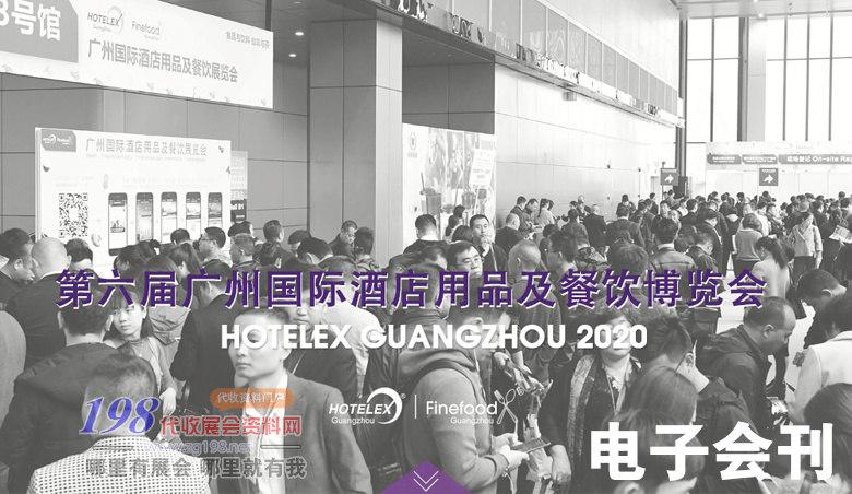 2020年12月第六届广州国际酒店用品及餐饮博览会展会会刊-咖啡茶饮 餐饮设备 烹饪食材 烘焙 冰淇淋 餐饮连锁加盟