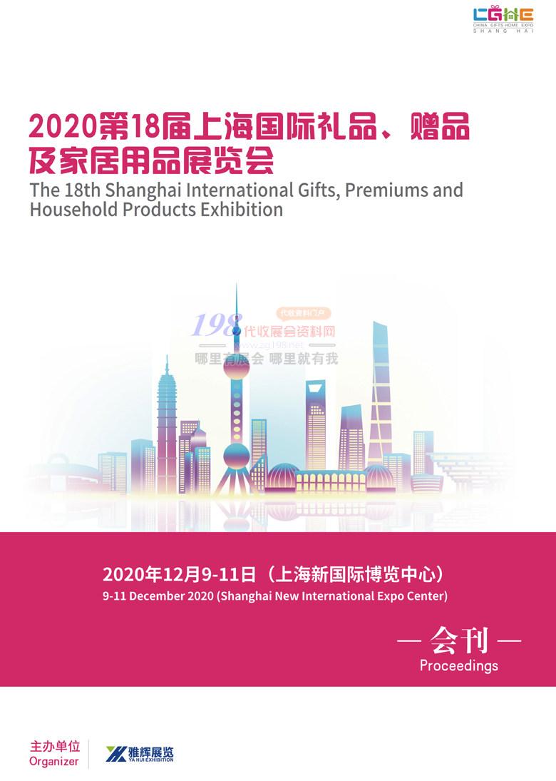 2020上海礼品展会刊