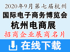 2020年9月第七届中国杭州国际电子商务博览会 杭州电商展 微商展商名片