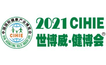 2021CIHIE第28届中国国际营养健康产业博览会