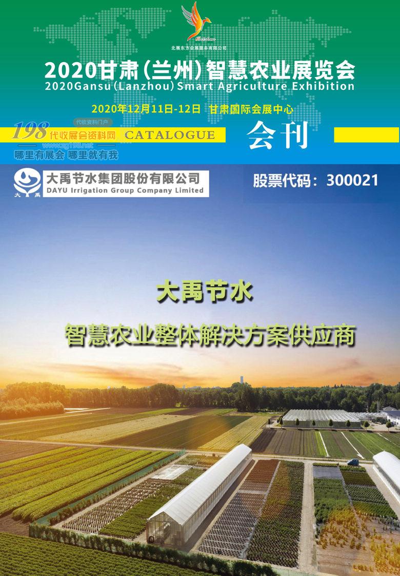 2020年12月甘肃(兰州)智慧农业展览会