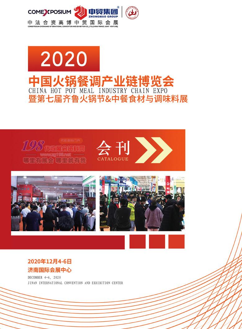 2020年12月济南中国火锅餐调产业链博览会暨第七届齐鲁火锅节会刊