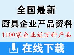 全国厨具企业产品资料【1100家企业近万种产品】