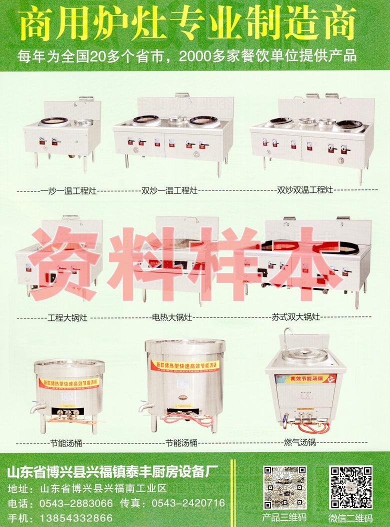 企业产品目录0046