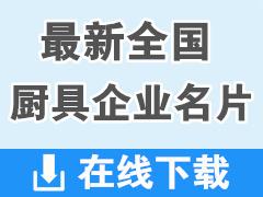 最新中国厨具企业名片【570张】