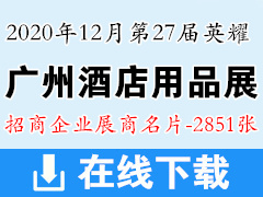 2020年12月第27届英耀广州酒店用品展|广州清洁设备用品展|广州食品饮料及包装展展商名片|广州国际酒店用品展名片