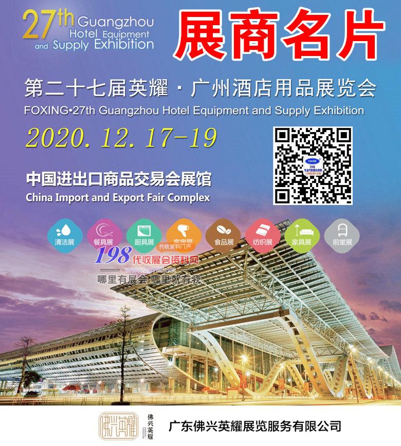 2020年12月第27届英耀广州酒店用品展展商名片下载