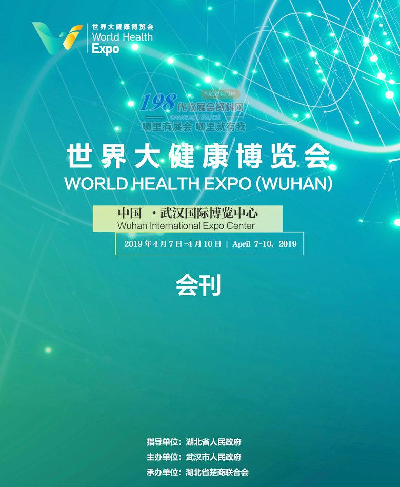 2019武汉世界大健康博览会展会会刊