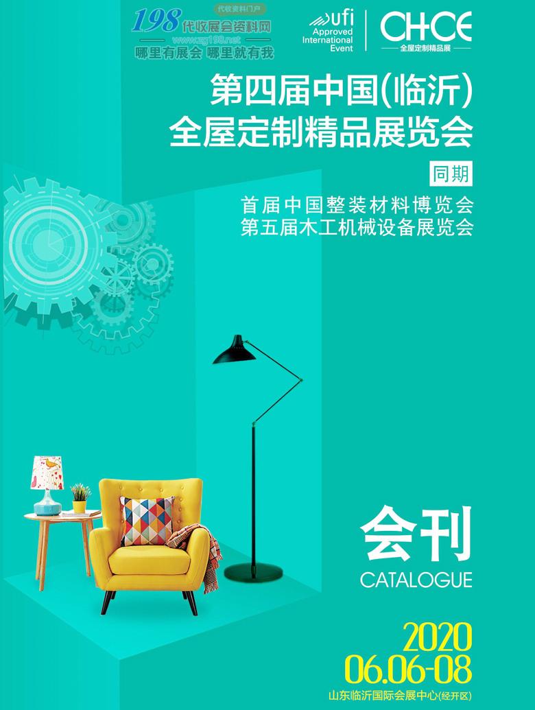 2020第四届中国临沂全屋定制精品展览会|整装材料博览会|木工机械设备展