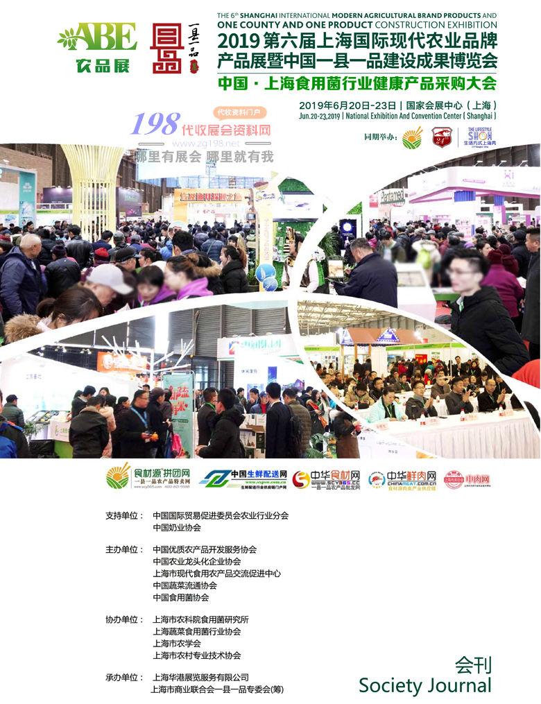 2019第六届上海国际现代农业品牌产品展,农品展