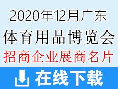 2020年12月广东国际体育用品博览会展商名片 广东体博会展商名片