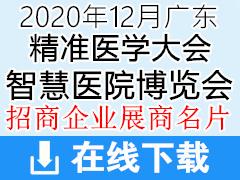 2020年12月广州中国精准医学大会、智慧医院博览会展商名片