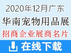 2020年12月广州第六届华南宠物用品展览会展商名片 宠物展