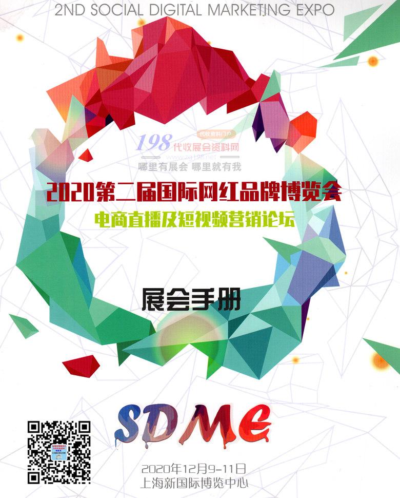 2020年12月第二届上海国际网红品牌博览会展会会刊 电商直播及短视频营销论坛会刊 微商电商展