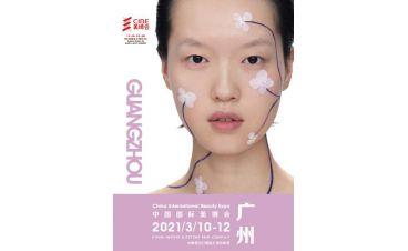 2021专业线面膜及护肤展|广州3月美博会