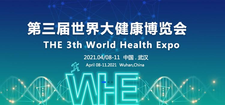 2021武汉第三届世界大健康博览会专题