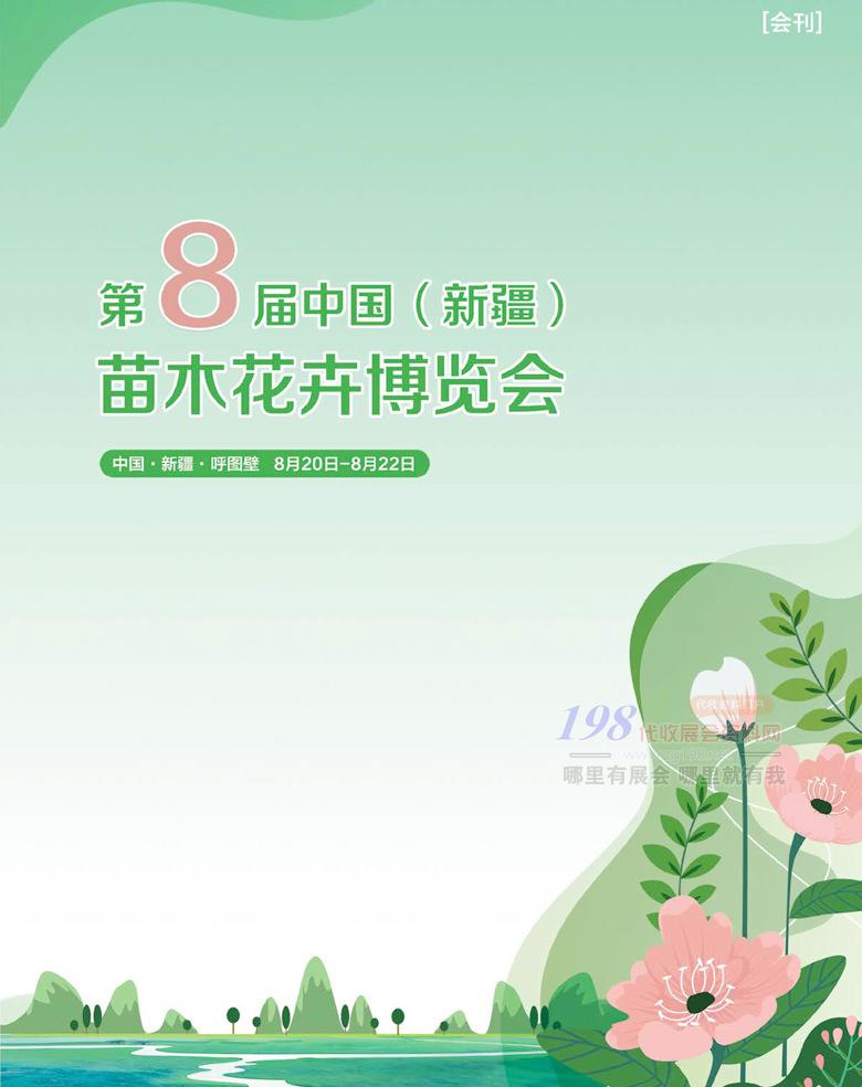 2019第8届新疆苗木花卉博览会展会会刊_01