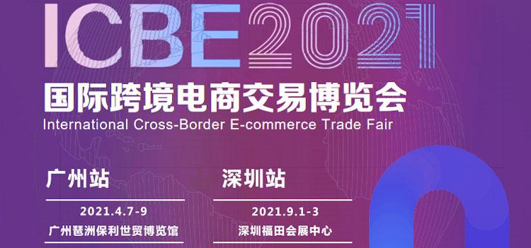 ICBE 2021深圳国际跨境电商交易博览会【ICBE跨交会专题】