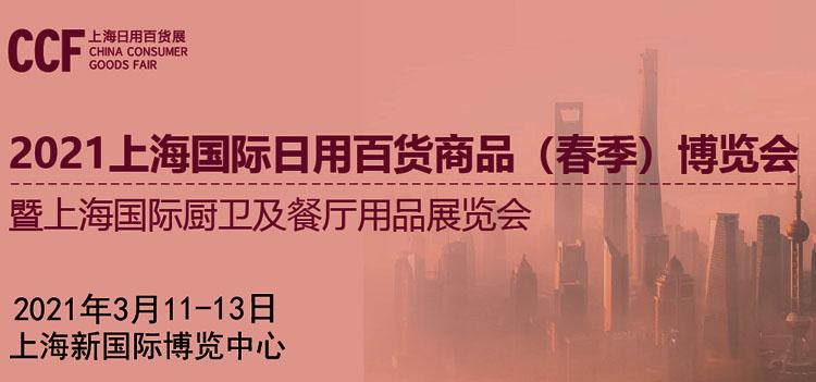 CCF 2021上海国际日用百货商品(春季)博览会专题