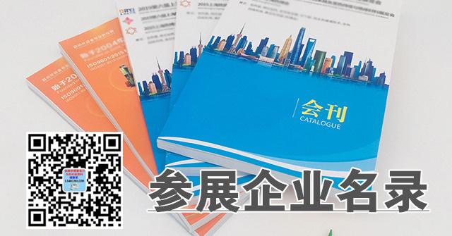 2021年武汉种子交易会参展企业名录