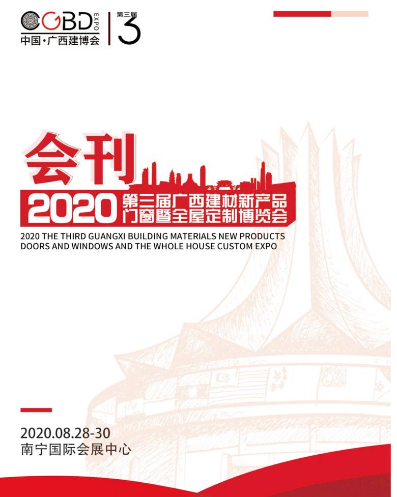 2020年8月第三届广西建材门窗暨全屋定制博览会会刊
