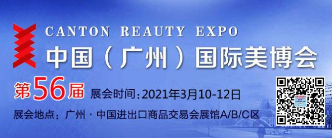 2021年第56届广州国际美博会 广州美博会