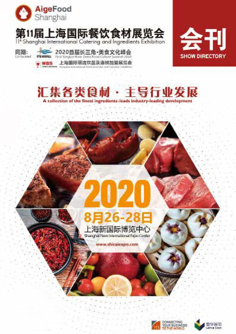 2020年8月第11届上海国际餐饮食材展览会展会会刊