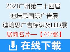 2021广州第二十四届迪培思国际广告标识及LED展展商名片
