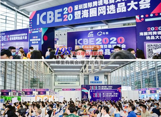2021年跨境电商产品内卷?ICBE广州跨交会是你的爆款风向标