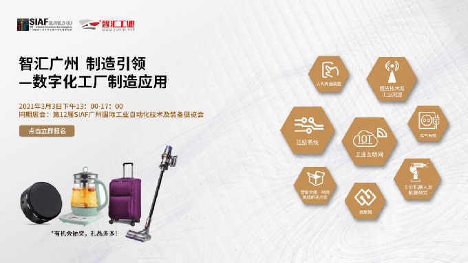 广州国际智能制造系列工业展3月齐亮相